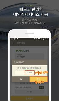내손안의주차세상 - 파크스토어(예약,사전정산,공석정보) screenshot 4