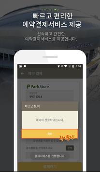 내손안의주차세상 - 파크스토어(예약,사전정산,공석정보) screenshot 5