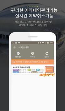 내손안의주차세상 - 파크스토어(예약,사전정산,공석정보) screenshot 6