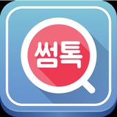썸톡 - 채팅 랜덤채팅 소개팅 애인만들기 icon