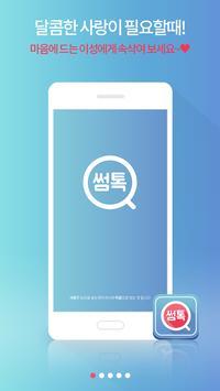 썸톡 - 채팅 랜덤채팅 소개팅 애인만들기 poster