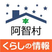 阿智村くらしの情報アプリ icon