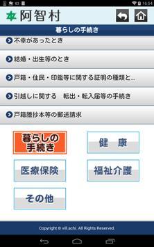 阿智村くらしの情報アプリ screenshot 4