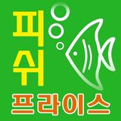 열대어 수족관 용품 가격비교 - 피쉬프라이스 icon