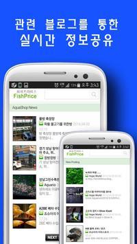 열대어 수족관 용품 가격비교 - 피쉬프라이스 apk screenshot