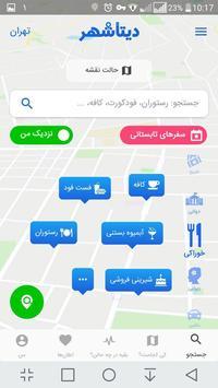datashahr دیتاشهر screenshot 3