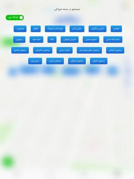 datashahr دیتاشهر screenshot 13