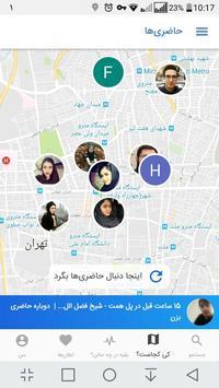 datashahr دیتاشهر screenshot 1