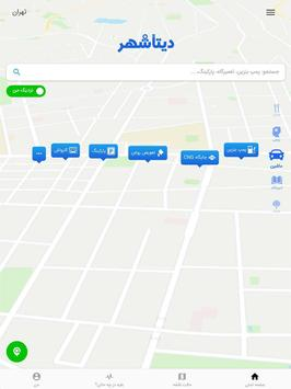 datashahr دیتاشهر screenshot 7
