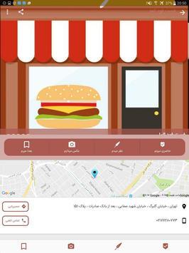 datashahr دیتاشهر screenshot 9