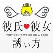 彼氏・彼女の誘い方!-恋愛シミュレーションゲーム icon