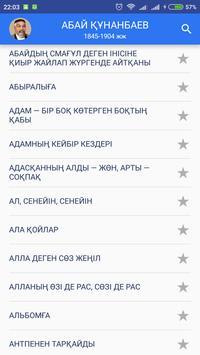Өлеңдер жинағы screenshot 1