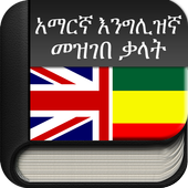 Amharic Dictionary Free icon