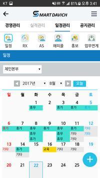 스마트다비치 apk screenshot