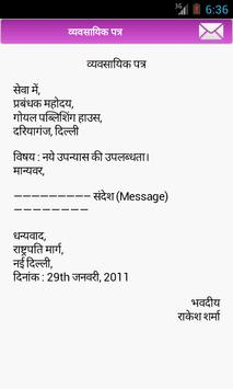 A Hindi Letter Format.  Hindi Letter Writing apk screenshot APK Download Free Education APP for Android