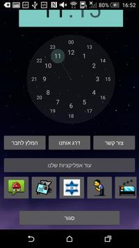 קריאת שמע על המיטה screenshot 2