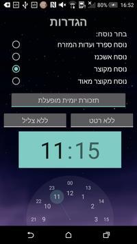 קריאת שמע על המיטה screenshot 9