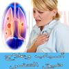 أسباب وعلاج ضيق التنفس biểu tượng
