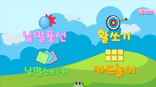 한글 쓰기 2 - 키즈 한글 screenshot 4
