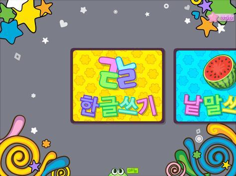 한글 쓰기 2 - 키즈 한글 screenshot 5