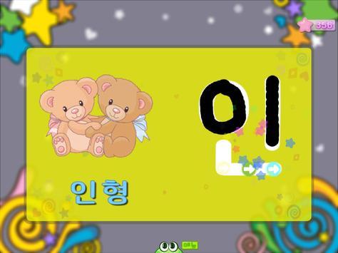 한글 쓰기 2 - 키즈 한글 screenshot 12
