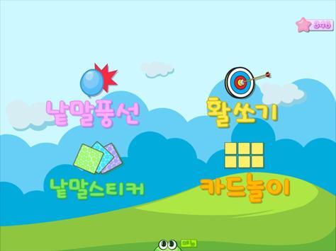 한글 쓰기 2 - 키즈 한글 screenshot 14
