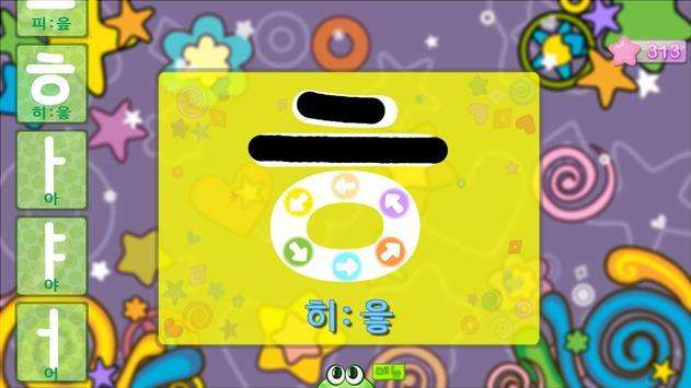 한글 쓰기 2 - 키즈 한글 screenshot 1