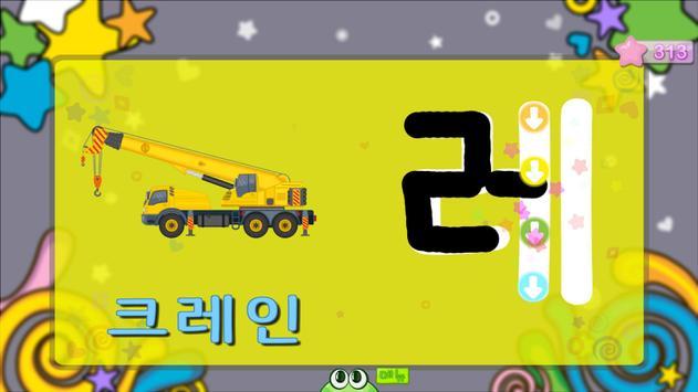 한글 쓰기 2 - 키즈 한글 screenshot 2