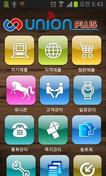 유니온플러스 poster