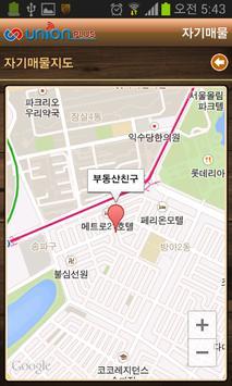 유니온플러스 screenshot 2