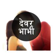 Devar Bhabhi ki Sex Kahaniya icon
