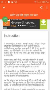 Devar Bhabhi ki Sex Kahaniya screenshot 1