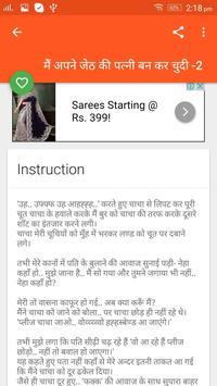 Padoshi Javan Bhabhi Ki Kahani screenshot 3