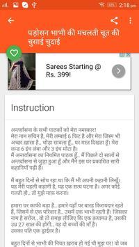Padoshi Javan Bhabhi Ki Kahani screenshot 1