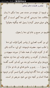 دعای بافضیلت یستشیر صوتی و متنی poster