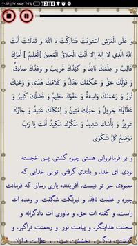 دعای بافضیلت یستشیر صوتی و متنی screenshot 2