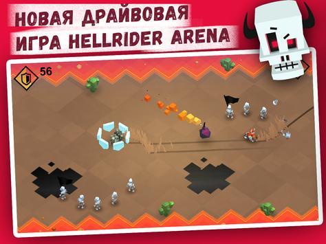 Hellrider Arena screenshot 5