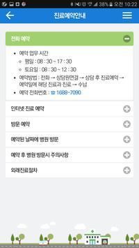 대구파티마병원 apk screenshot
