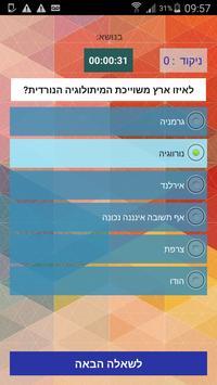 BGU Trivia apk screenshot