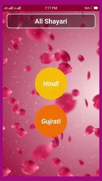 Latest Hindi Gujarati Shayari screenshot 1