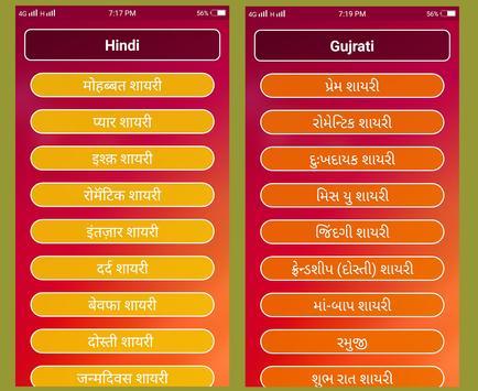 Latest Hindi Gujarati Shayari screenshot 2