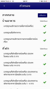 ThaiTs screenshot 3