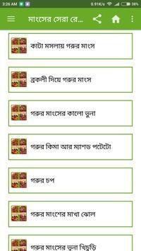 গরুর মাংসের সেরা রেসিপি Recipe for Beef poster