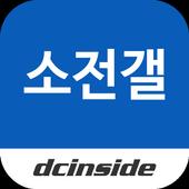 소녀전선 갤러리 - Girls' Frontline icon