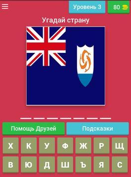 Назовите страну apk screenshot