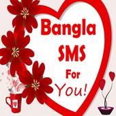 Bangla SMS for You icon
