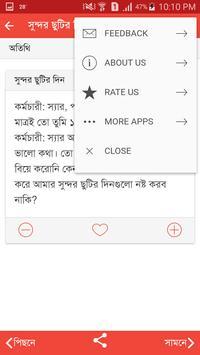 Bangla SMS for You screenshot 3