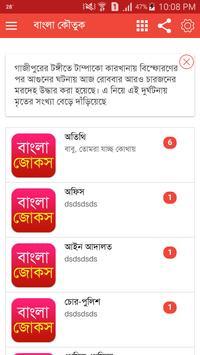 Bangla SMS for You poster