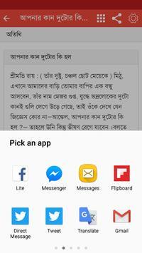 Bangla SMS for You screenshot 1