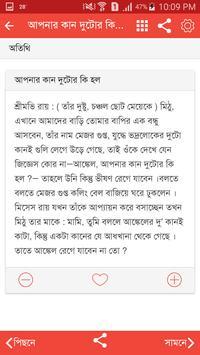 Bangla SMS for You screenshot 2